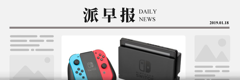派早报:Nintendo Switch 系统将支持中文,网易上线手游防沉迷系统,库克撰文呼吁为隐私立法等