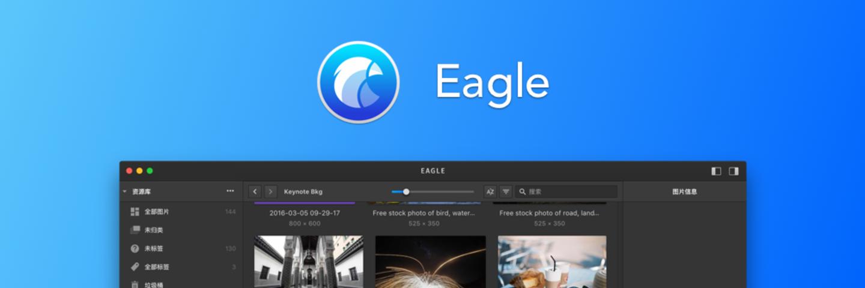 从搜集灵感到整理素材,它堪称「图片管理界」的印象笔记:Eagle