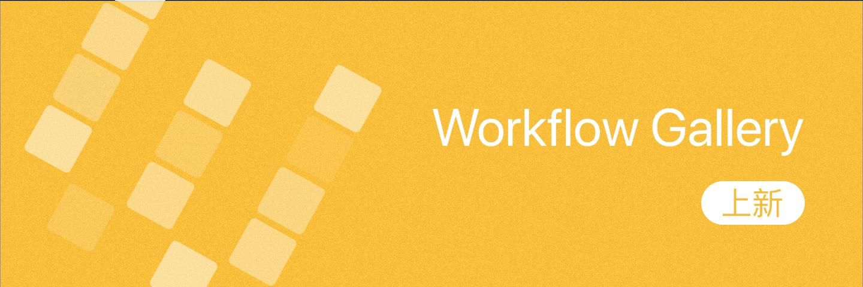 Workflow Gallery 上新:一键下载 App Store 首页题图