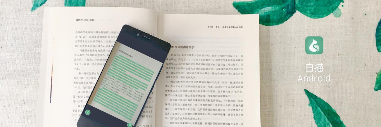 在 Android 上高效准确的进行 OCR 识别,白描帮你实现