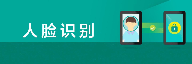 Android 4.0 时代就有的人脸识别,和 Face ID 到底有什么区别?