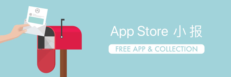 App Store 小报:拍出奥斯卡奖电影的复古相机限免,习惯养成专题帮你不再「修仙」