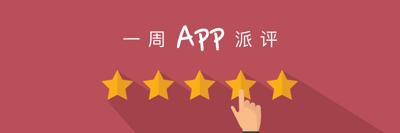 一周 App 派评:上周值得关注的 7 款应用