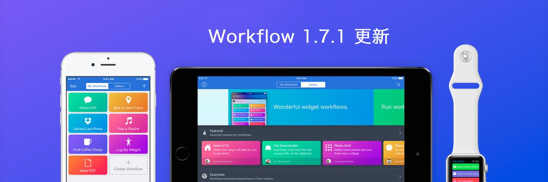 Workflow 1.7.1:终于能在一个 Workflow 里运行另一个 Workflow 了