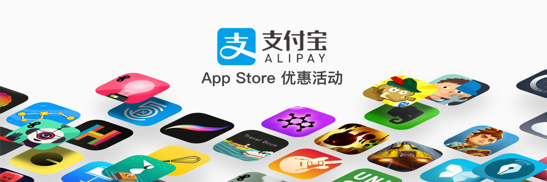 在支付宝里薅 App Store 羊毛,这些福利让你至少省下 50 块