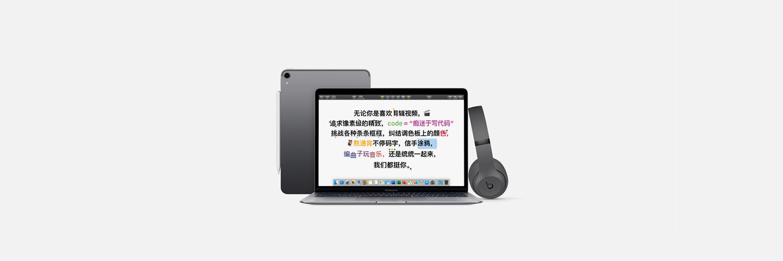 苹果新学期优惠来了:MacBook Air/Pro 更新,学生买还送 Beats 耳机
