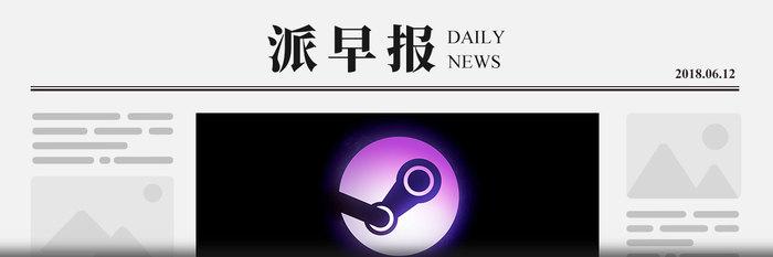 派早报:Valve 将推出中国版 Steam ,三星要求法院重审与苹果的专利纠纷,《上古卷轴 6》正式公布等