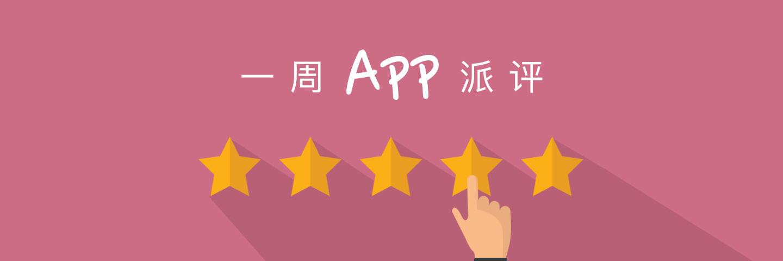 一周 App 派评:上周值得关注的 8 款 App