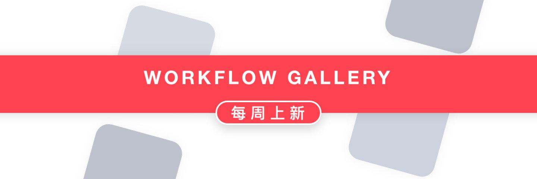 Workflow Gallery 每周上新 001