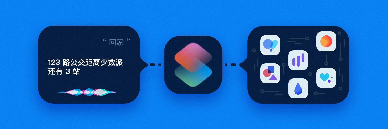 「捷径」解读:iOS 自动化的 3.0 时代