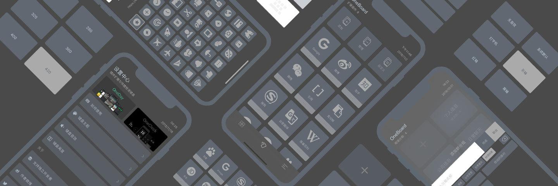 送码 | 这款键盘扩展工具,让你在手机上处理文本时快人一步:OneBoard