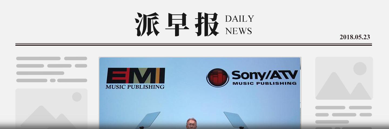 派早报:小米 8 手机将于月底发布,索尼成为全球最大音乐版权商,邮件客户端 Spark 更新 v2.0 等