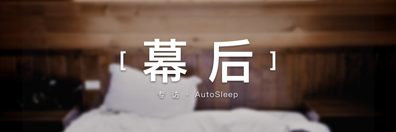 幕后丨众多睡眠检测 App 中,只有他开发的这款能做到「全自动」:专访 AutoSleep
