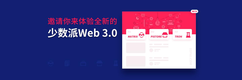 邀请你来体验全新的少数派 Web 3.0 ᵇᵉᵗᵃ
