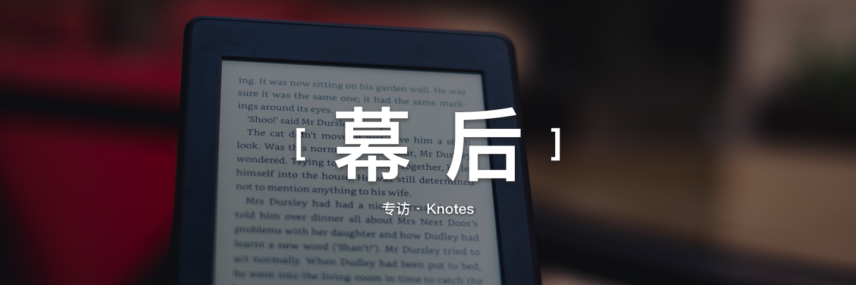 他们做了这款 Kindle 标注管理工具,想为你带来更多读书的价值:专访 Knotes | 幕后
