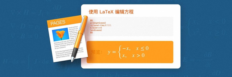 Pages 方程编辑器深度使用详解