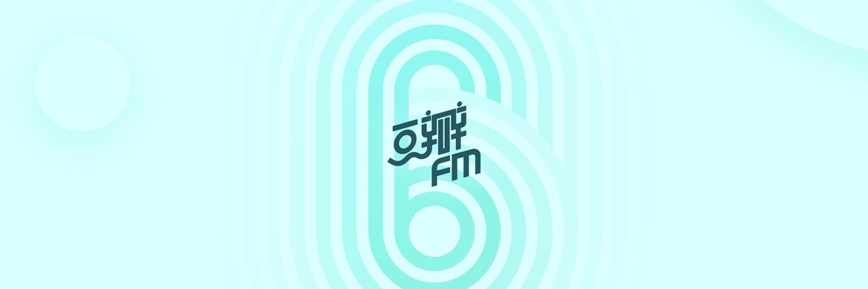 重新点亮你的红心歌曲:豆瓣 FM 6.0 更新