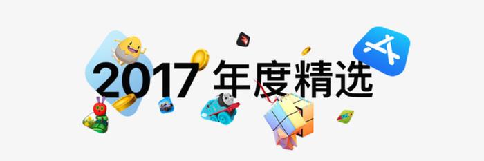 苹果选出 6 款「App Store 年度最佳」,还总结了今年最热门的 4 类应用