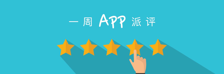一周 App 派评:上周值得关注的 10 款应用