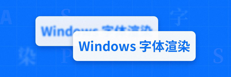 如何在 Windows 上享受更棒的字体渲染 | 实用技巧