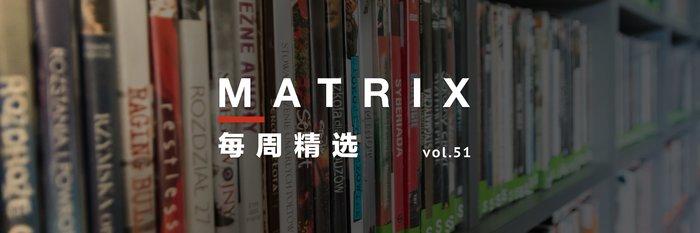 Matrix 每周精选 | 第 51 期
