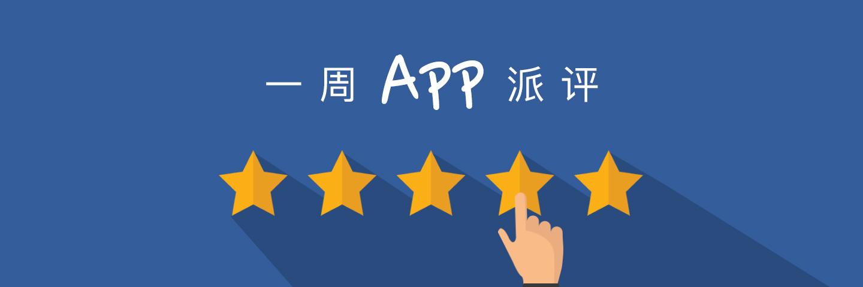 一周 App 派评:上周值得关注的 8 款应用