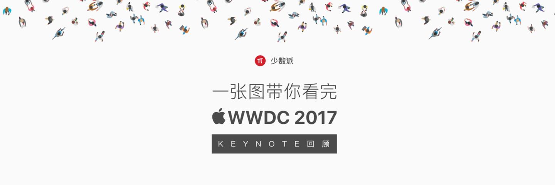 一张图带你看完 WWDC 2017