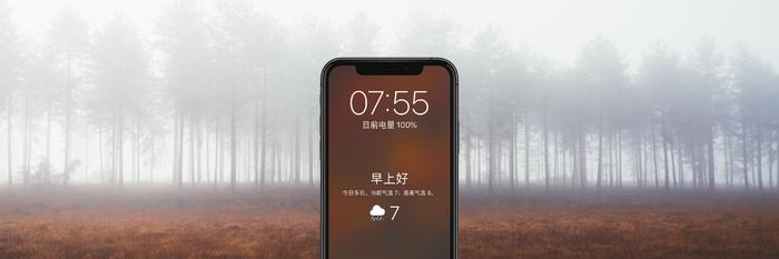 出门要不要带伞?这个方法让你起床时就能在 iPhone 锁屏上看天气 | 一日一技