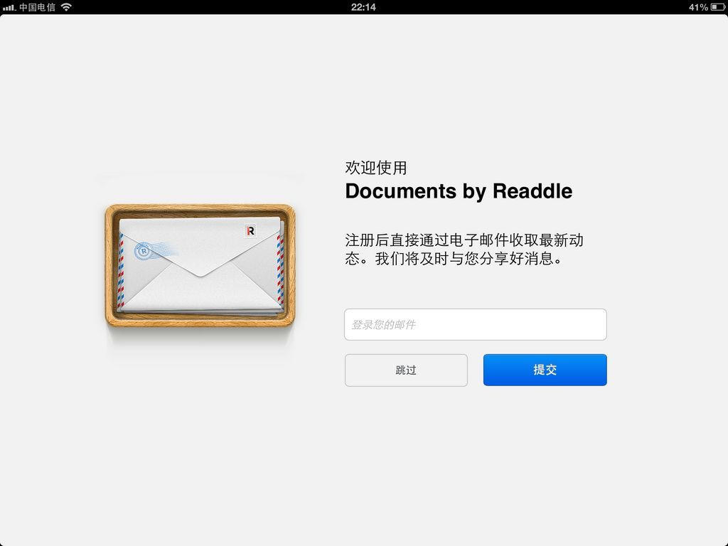 iOS上最牛文档管理:Documents by Readdle-8
