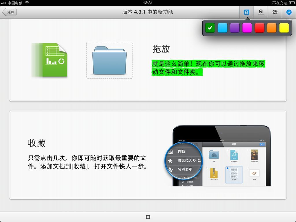 iOS上最牛文档管理:Documents by Readdle-2