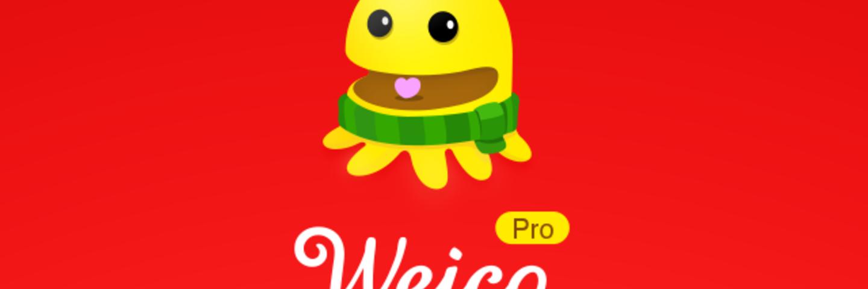 稳中求进的章鱼君:Weico Pro 3.0体验