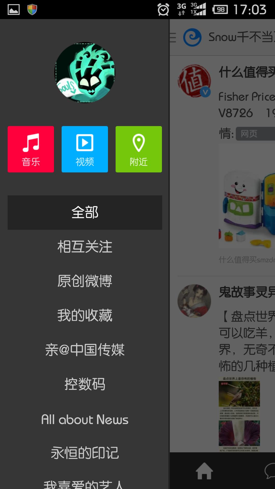 Screenshot_2013-11-05-17-03-40.png