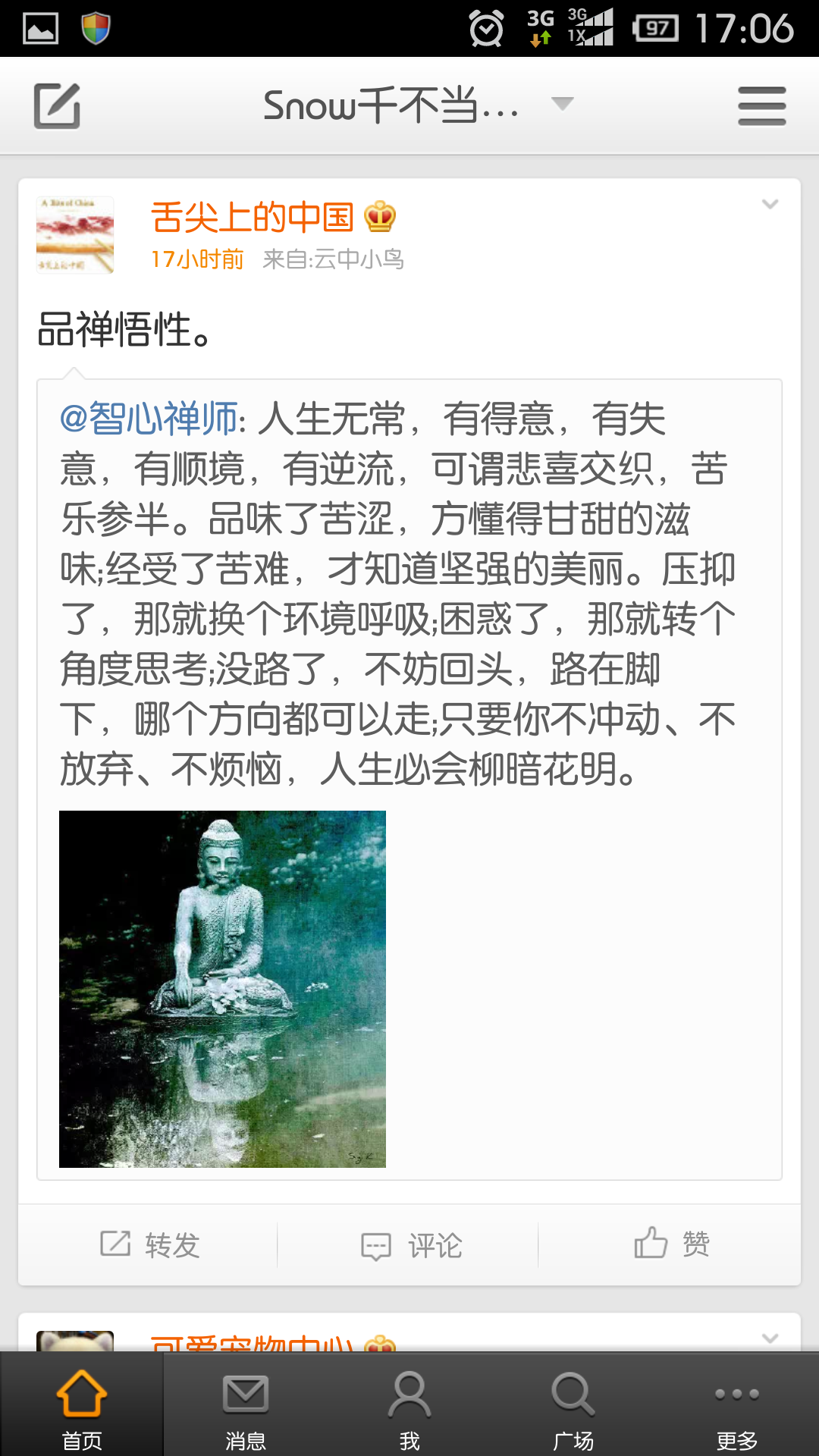 Screenshot_2013-11-05-17-06-18.png
