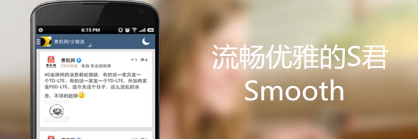 流畅优雅的S君:Smooth微博客户端测评