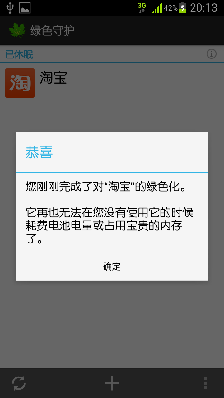 Screenshot_2013-12-27-20-13-29.png