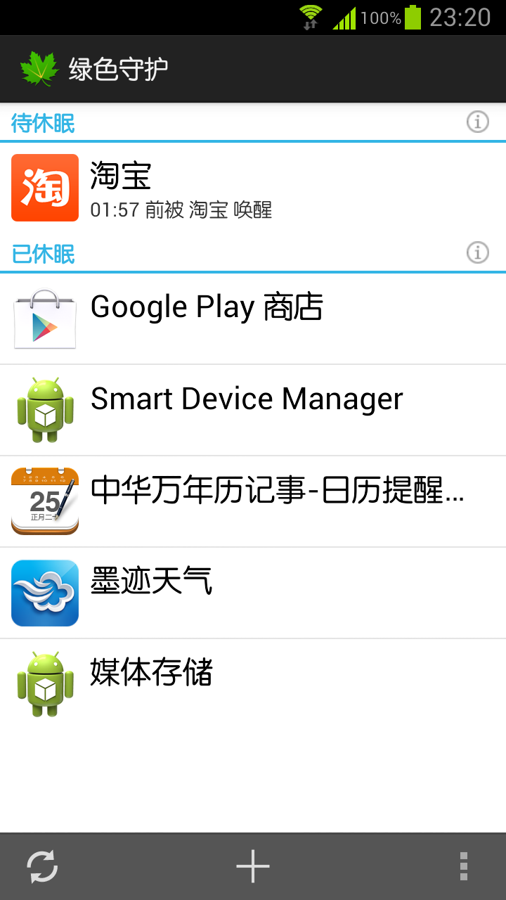 Screenshot_2013-12-27-23-20-10.png