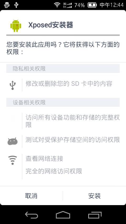 Screenshot_2014-01-03-12-44-26.png