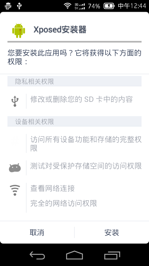 Screenshot_2014-01-03-12-44-26.png