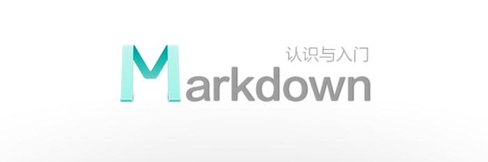 认识与入门 Markdown