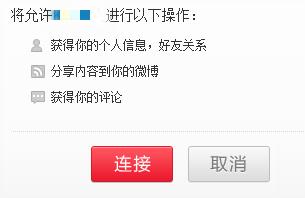 weibo 授权.png