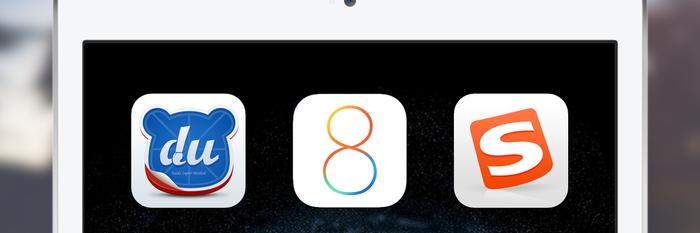 看起来美好,iOS 8 中文输入法 iPad 版对比评测:原生 VS 百度 VS 搜狗
