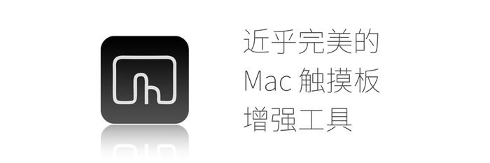 Mac 触摸板增强神器:BetterTouchTool 上手指南