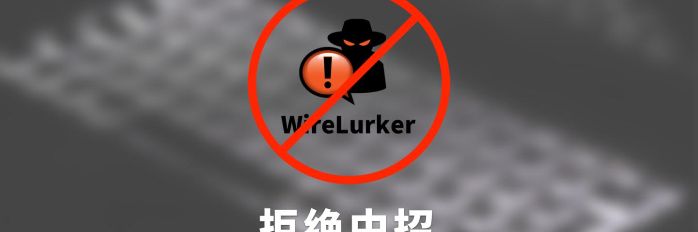 你的 Mac 被恶意软件 WireLurker 感染了吗?手把手教你检测 Mac 是否中招
