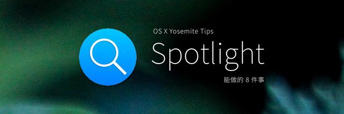 OS X Yosemite 全新的 Spotlight 能做的 8 件事