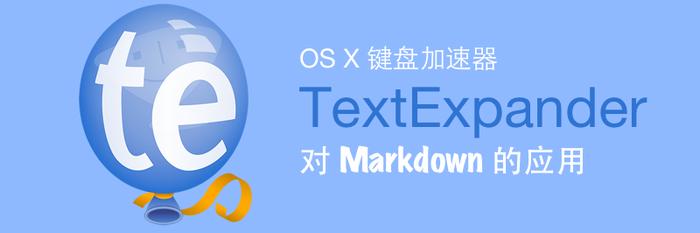 利用 TextExpander 提高在 Mac 上撰写 Markdown 的效率