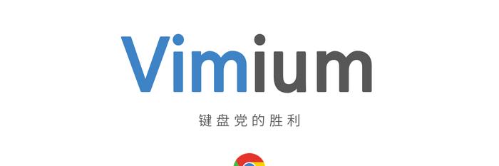 让你用 Chrome 上网快到想哭:Vimium