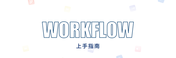 Workflow 教程(二):Workflow 基础用法