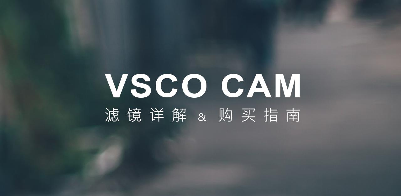 VSCO Cam 滤镜包详解及购买指南(一)