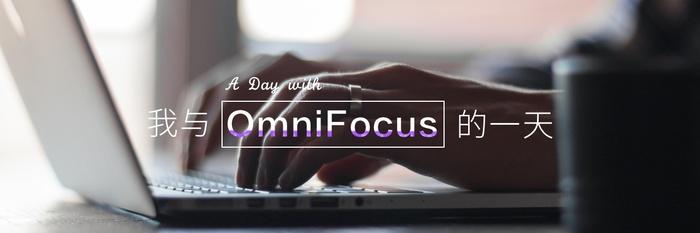 谈谈我怎样使用 OmniFocus 度过一天