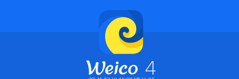老章鱼换上新衣服:Weico 4 for Android 放出